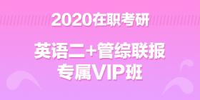 2020在職考研英語二+管綜聯報專屬VIP班
