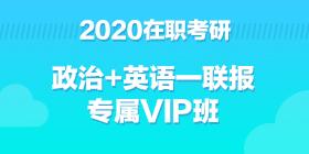 2020在職考研政治+英語一聯報專屬VIP班