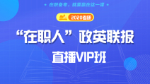 """2020考研""""在职人""""政英联报直播VIP班"""
