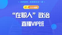 """2020考研""""在职人""""政治直播VIP班"""