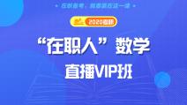 """2020考研""""在职人""""数学直播VIP班"""