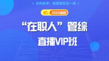 """2020考研""""在职人""""管综直播VIP班"""