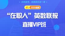 """2020考研""""在职人""""英数联报直播VIP班"""