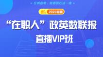 """2020考研""""在职人""""政英数联报直播VIP班"""