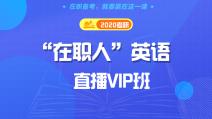 """2020考研""""在职人""""英语直播VIP班"""