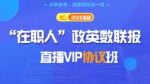 """2020考研""""在职人""""政英数联报直播VIP协议班"""