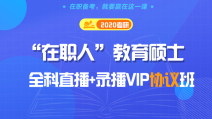 """2020考研""""在职人""""教育硕士(333教育综合)全科直播+录播VIP协议班"""