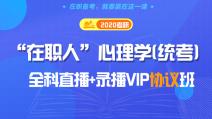 """2020考研""""在职人""""心理学(统考)全科直播+录播VIP协议班"""