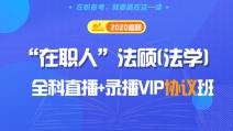 """2020考研""""在职人""""法硕(法学)全科直播+录播VIP协议班"""