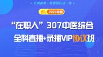 """2020考研""""在职人""""307中医综合全科直播+录播VIP协议班"""