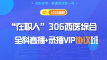 """2020考研""""在职人""""306西医综合全科直播+录播VIP协议班"""