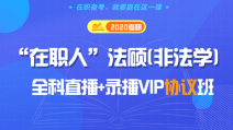 """2020考研""""在职人""""法硕(非法学)全科直播+录播VIP协议班"""
