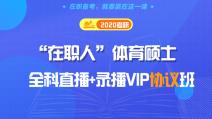 """2020考研""""在职人""""体育硕士全科直播+录播VIP协议班"""