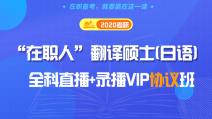 """2020考研""""在职人""""MTI翻译硕士(日语)全科直播+录播VIP协议班"""
