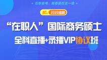 """2020考研""""在职人""""国际商务硕士全科直播+录播VIP协议班"""