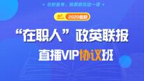 """2020考研""""在職人""""政英聯報直播VIP協議班"""
