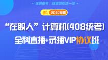 """2020考研""""在职人""""计算机(408统考)全科直播+录播VIP协议班"""