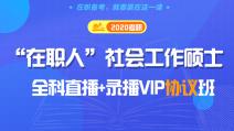 """2020考研""""在职人""""社会工作硕士全科直播+录播VIP协议班"""