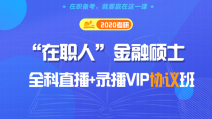 """2020考研""""在职人""""金融硕士全科直播+录播VIP协议班"""