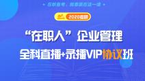 """2020考研""""在职人""""企业管理全科直播+录播VIP协议班"""