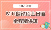 2020考研MTI翻译硕士(日语)全程精讲班