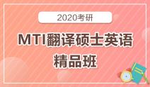 2020考研MTI翻译硕士(英语)精品班