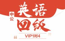 大学英语四级【VIP 1V4辅导】