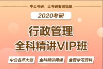 2020考研行政管理全科精讲VIP班
