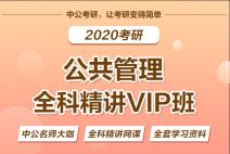 2020考研公共管理全科精讲VIP班