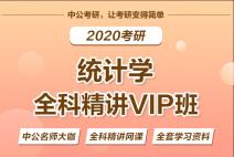 2020考研统计学全科精讲VIP班