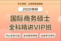 2020考研国际商务硕士全科精讲VIP班
