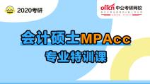 2020林肯娱乐登录测试会计硕士(MPAcc)特训直播课