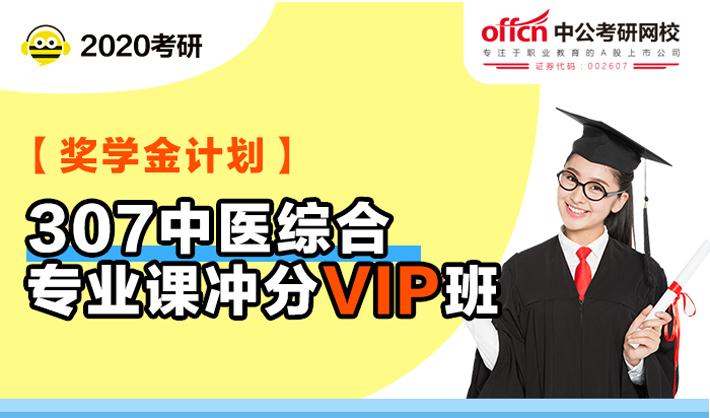 307中医综合专业课冲分VIP班