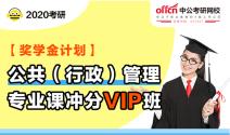 【奖学金计划】公共(行政)管理专业课冲分VIP班