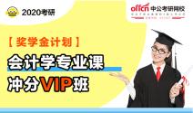 【奖学金计划】会计学专业课冲分VIP班