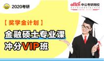 【奖学金计划】金融硕士专业课冲分VIP班