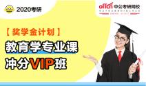 【奖学金计划】教育学专业课冲分VIP班