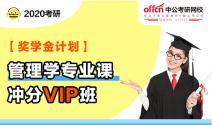 【奖学金计划】管理学专业课冲分VIP班