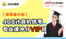 【奖学金计划】408计算机统考专业课冲分VIP班