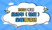 2021考研经济学(初级)全程精讲班
