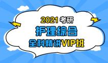 2021考研护理综合全科精讲VIP班
