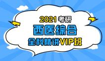 2021考研西医综合全科精讲VIP班
