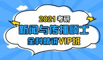 2021考研新闻与传播硕士全科精讲VIP班