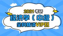 2021考研经济学(中级)全科精讲VIP班
