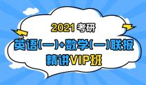 2021考研英语(一)+数学(一)联报精讲VIP班