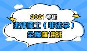 2021考研法律硕士(非法学)全程精讲班
