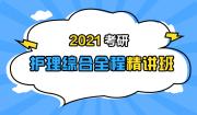 2021考研护理综合全程精讲班