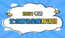 2021考研艺术概论全程精讲班