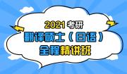 2021考研翻译硕士(日语)全程精讲班