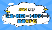 2021考研政治+英语(一)+数学(一)联报精讲VIP班